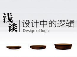網易UED:淺談設計中的邏輯