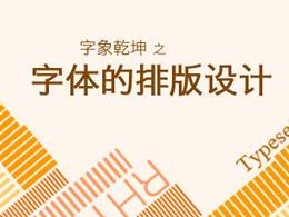 Alibaba UED:字象乾坤——字体的排版设计