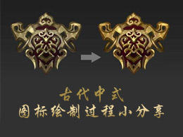 腾讯GDC:古代中式图标绘制过程小分享