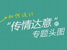 """搜狐焦点UED:如何设计""""传情达意""""的专题头图"""