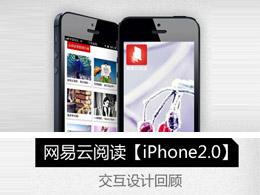 网易云阅读【iPhone2.0】 交互设计回顾