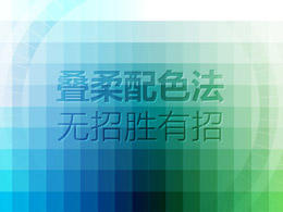 TGideas:網頁配色的天然范兒
