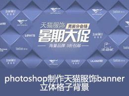 photoshop制作天猫服饰banner立体格子背景