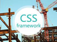 可以從CSS框架中借鑒到什么