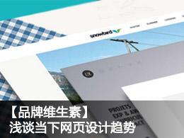 【品牌維生素】淺談當下網頁設計趨勢