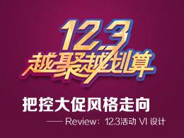 把控大促风格走向—— Review:12.3活动 VI 设计