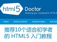 推薦10個適合初學者的 HTML5 入門教程