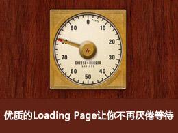 優質的Loading Page讓你不再厭倦等待