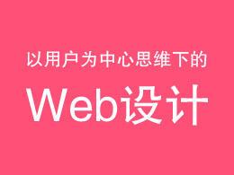 以用戶為中心思維下的Web設計