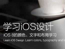 学习iOS设计----iOS8的颜色、文字和布局学