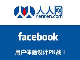 用戶體驗設計PK戰!臉書vs人人