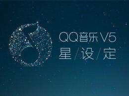 QQ音乐V5 : 星设定