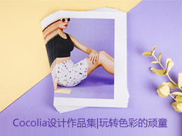 Cocolia設計作品集|玩轉色彩的頑童