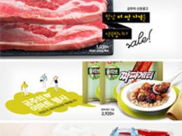 韓國食品購物網站Banner設計欣賞0105