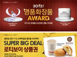 韩国购物网站Banner设计欣赏1227
