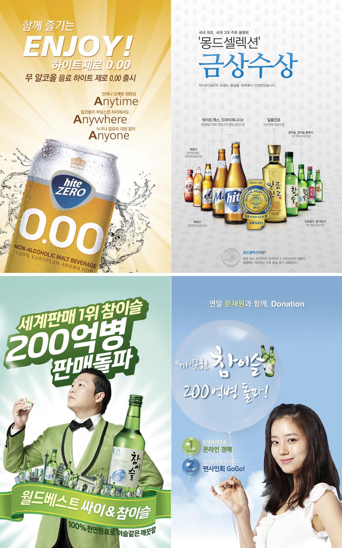 韓國啤酒網站廣告Banner設計欣賞
