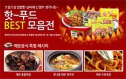 韩国乐天市场购物网站全屏海报设计欣赏0116