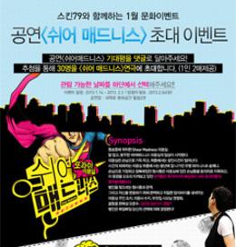 skin79mall化妆品购物海报设计欣赏0119