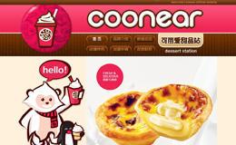 可麗愛甜品站官方網站