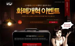 pmang游戲專題活動頁面設計