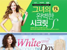 韩国时尚故事购物网站Banner设计欣赏0318