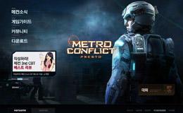 Metro Conflict韩国游戏网站