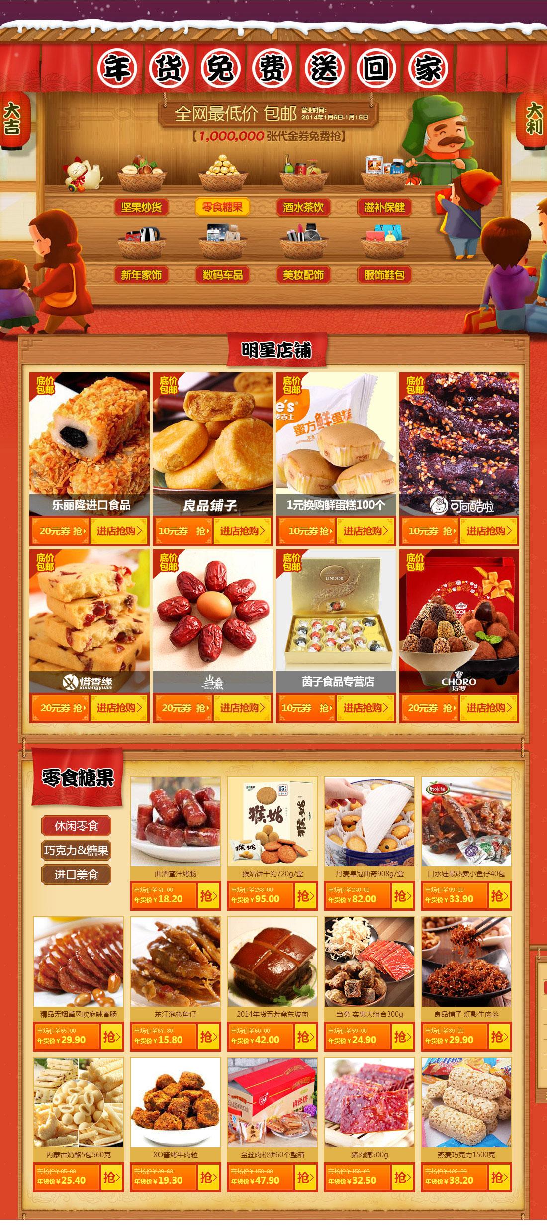 QQ网购 - 年货免费送回家-零食糖果活动专题设计