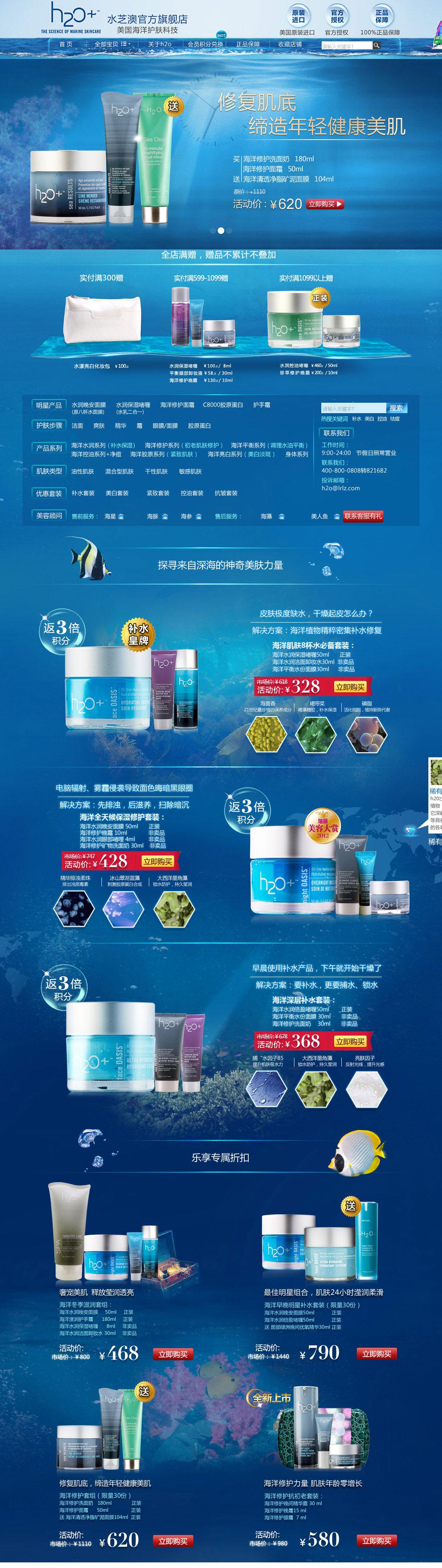 h2o水芝澳官方旗舰店店铺首页设计