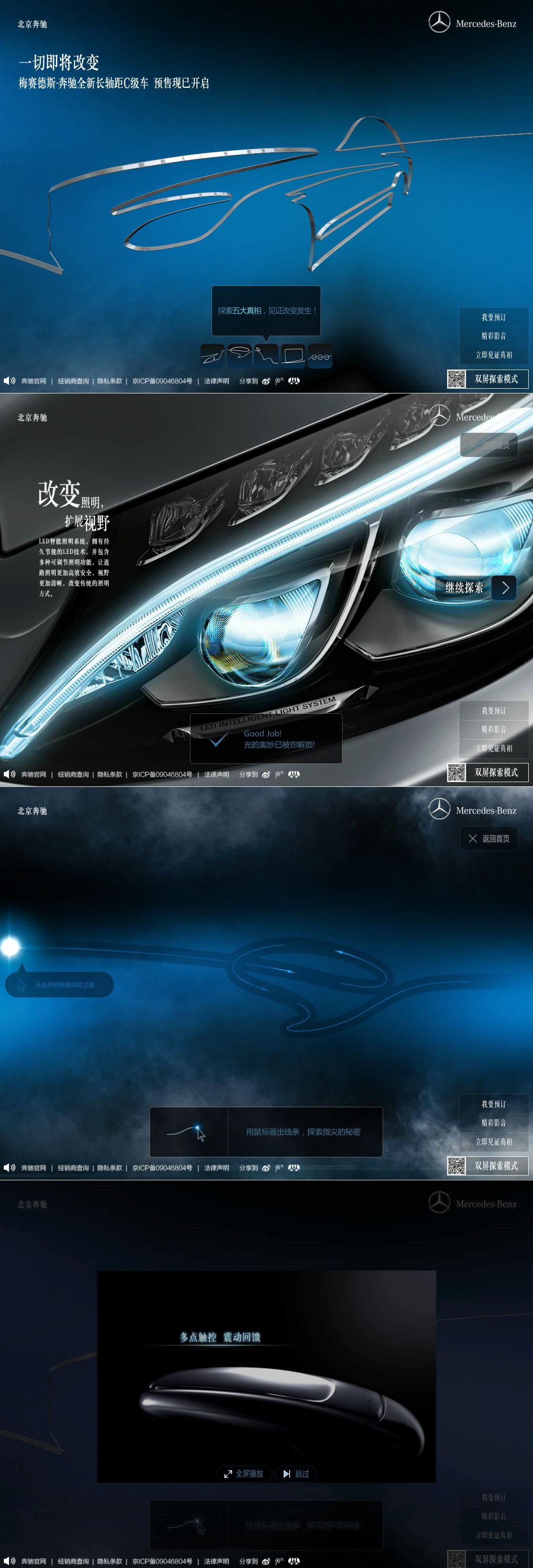 梅赛德斯-奔驰全新长轴距C级车