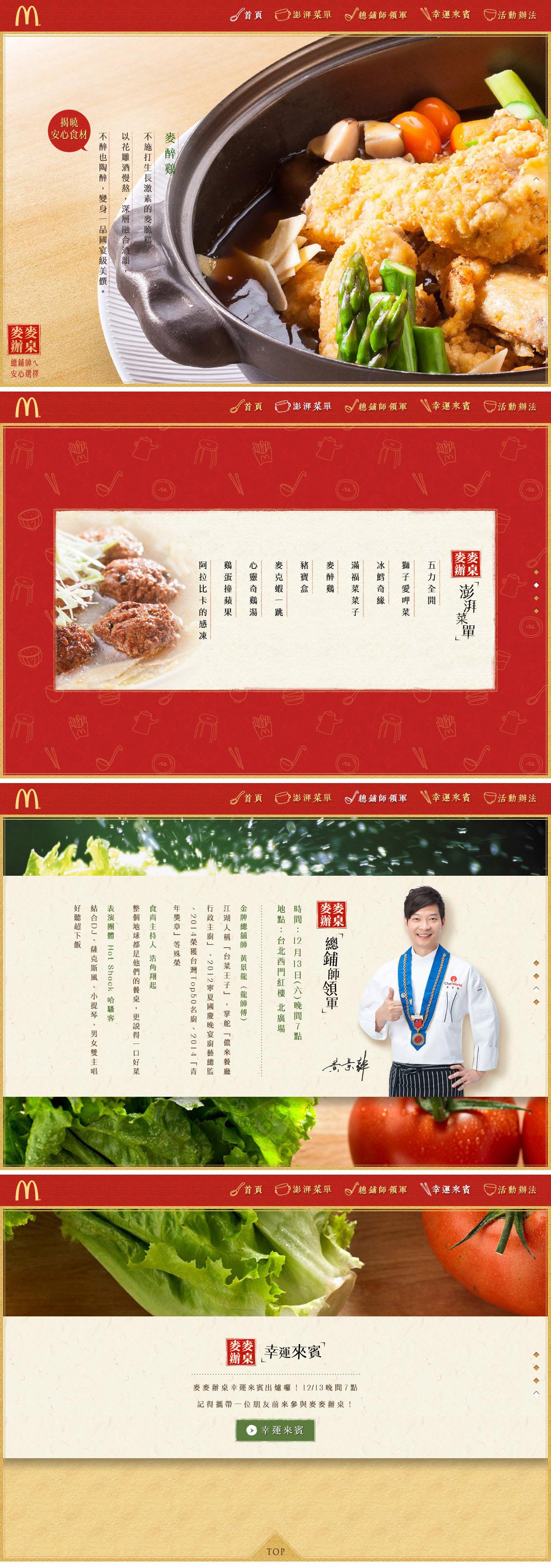 麦麦办桌 - 台湾麦当劳