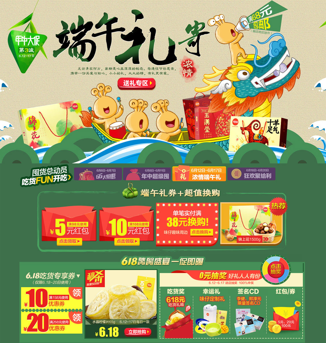 百草味端午节活动专题设计