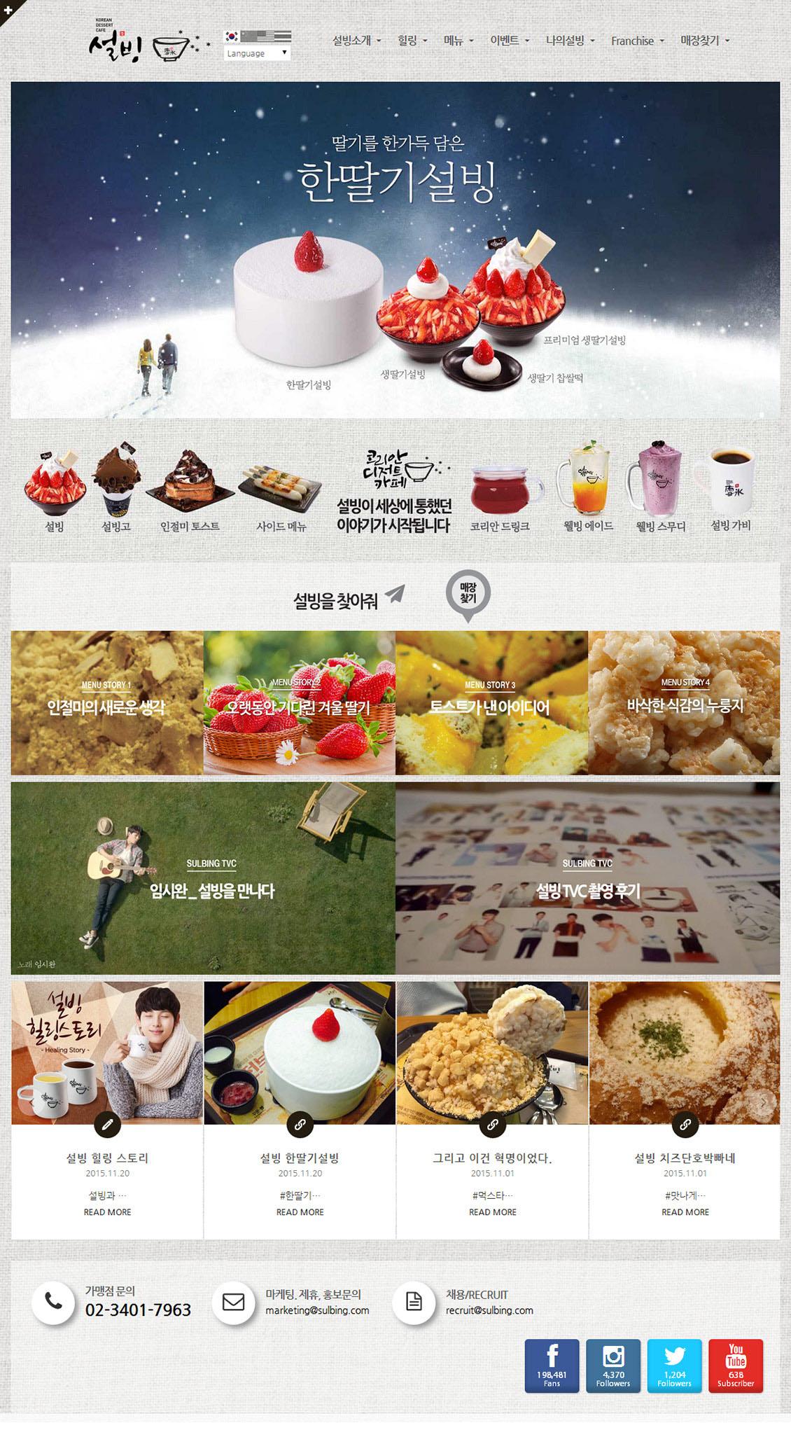 韩国SULBING甜品美食网站