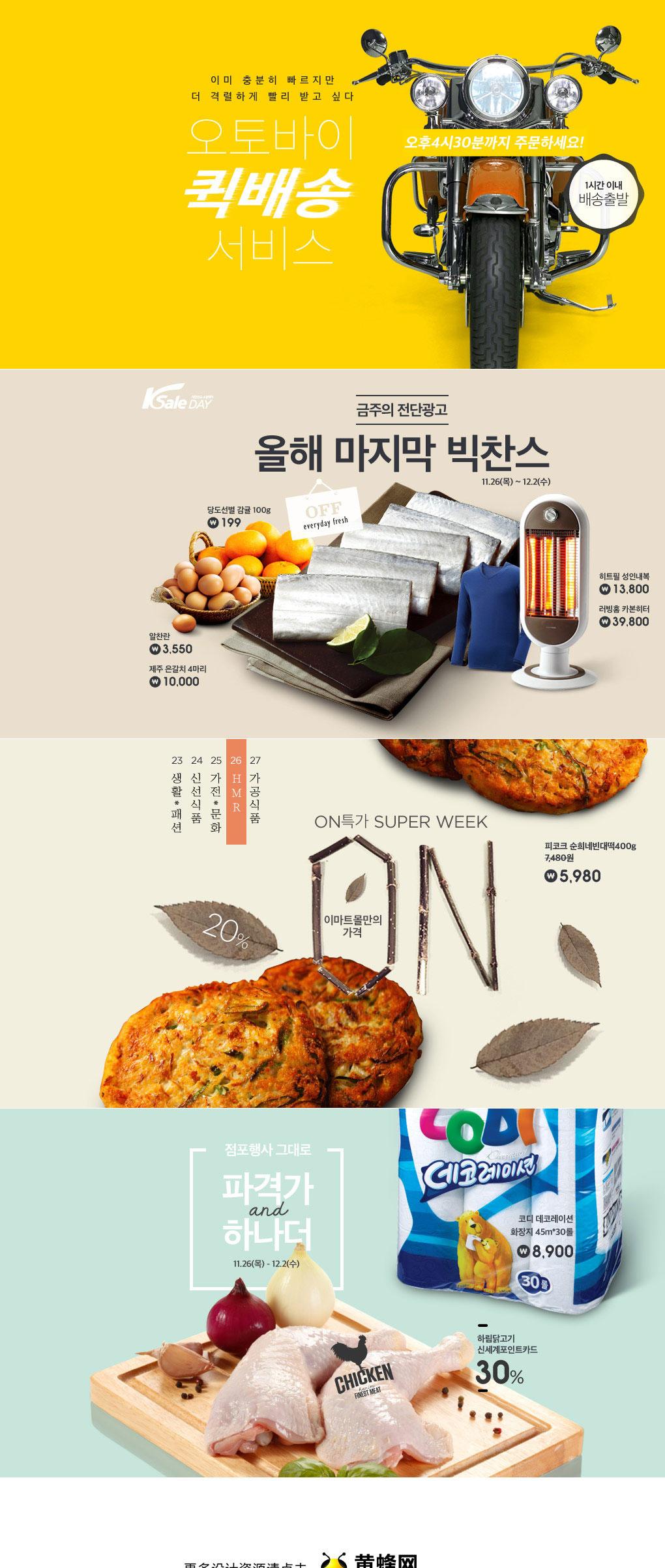Emart生鲜网站banner设计