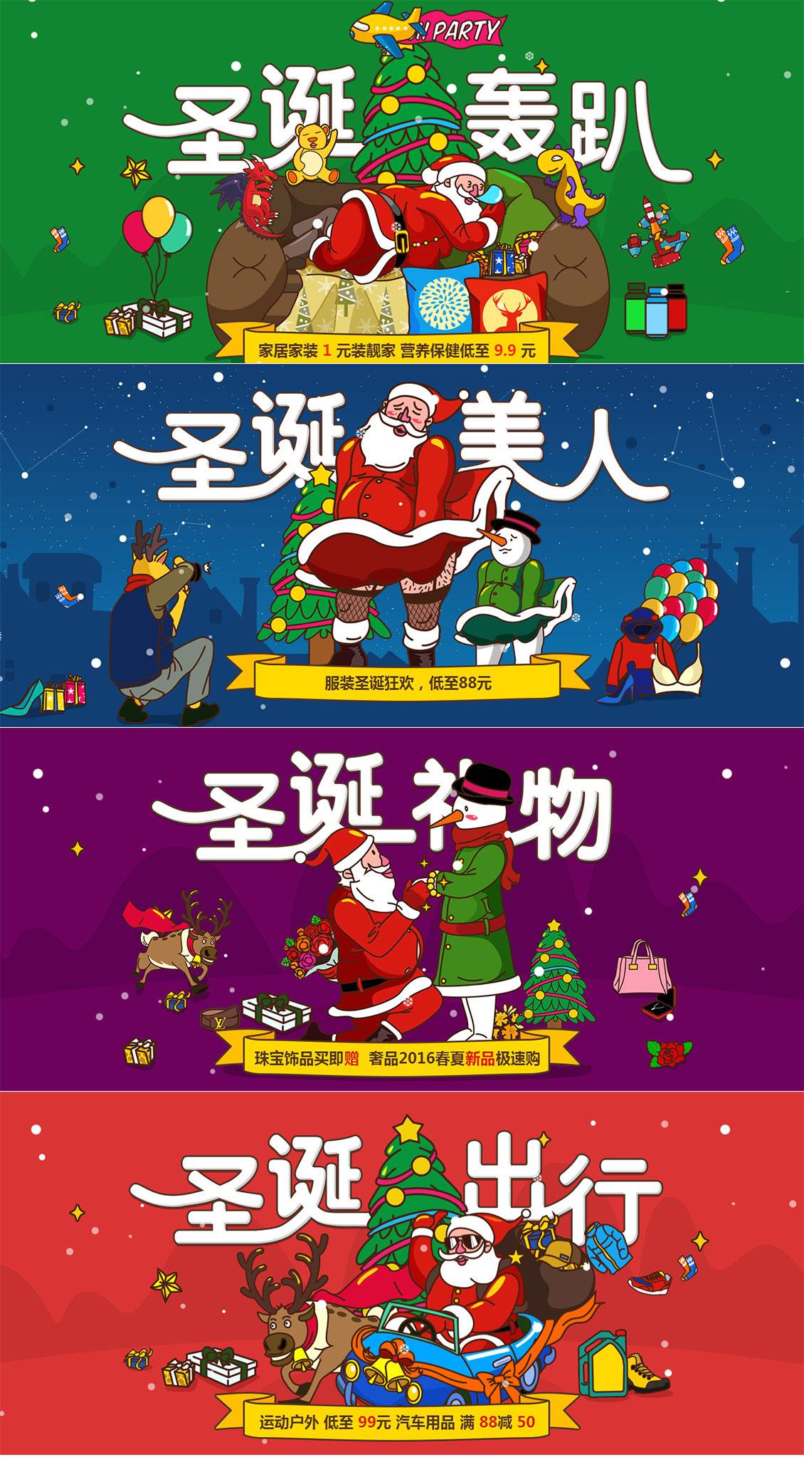 京東圣誕節頭圖banner設計