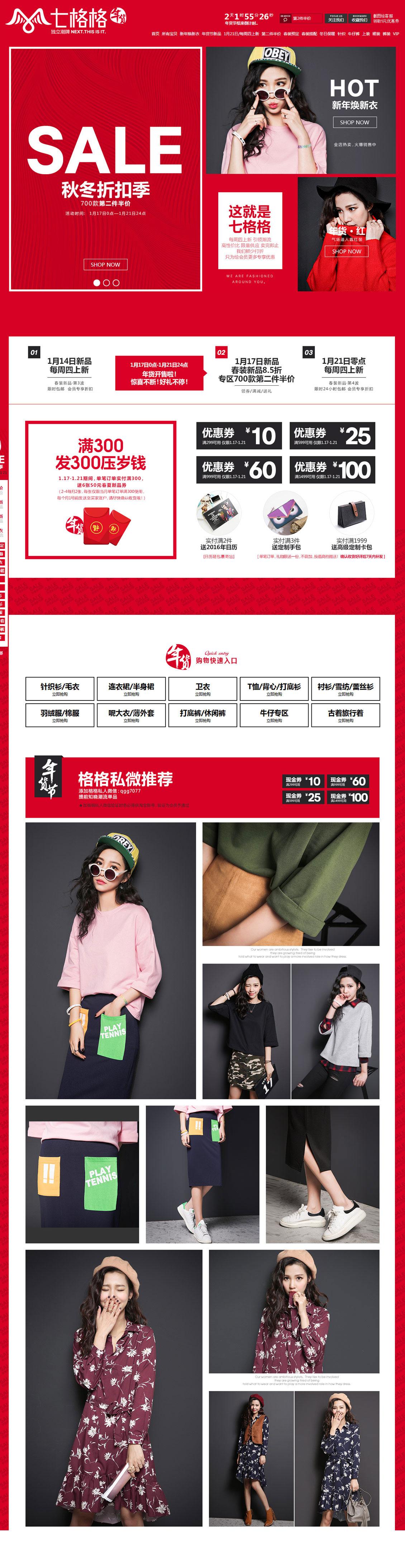 七格格女裝新年店鋪首頁設計