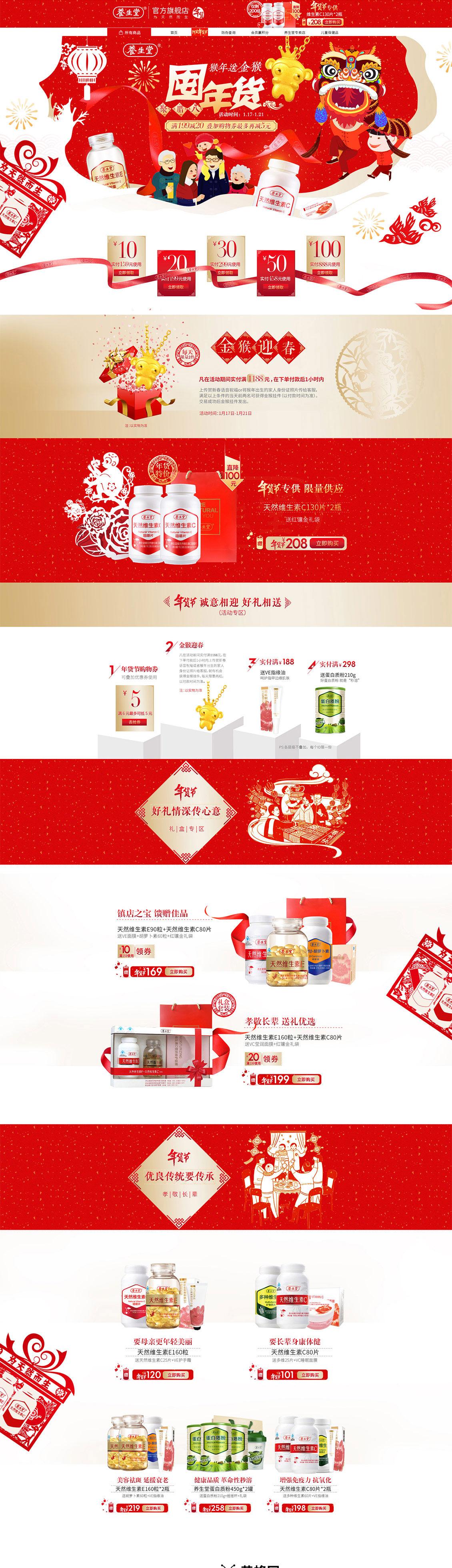 養生堂保健食品新年店鋪首頁設計