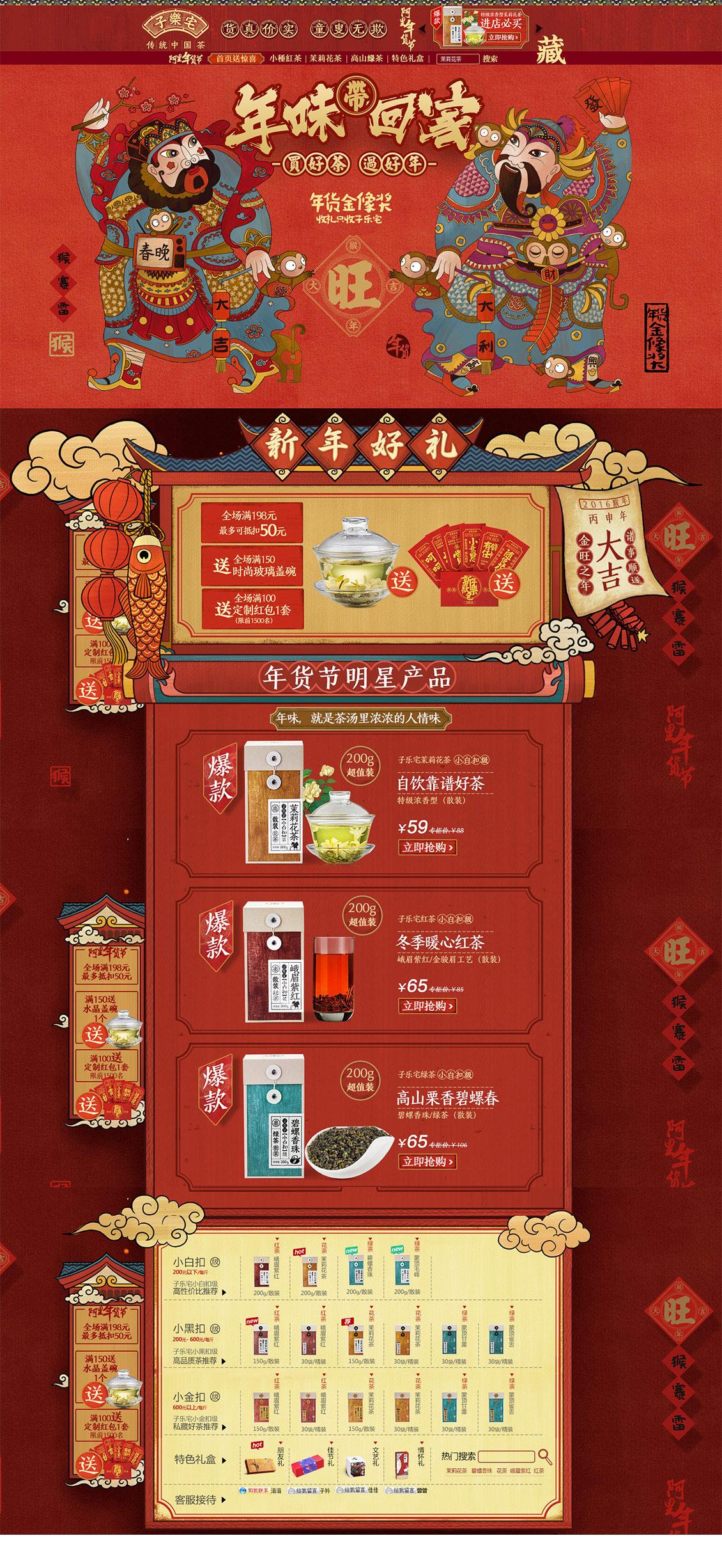 子乐宅茶叶店铺新年活动专题