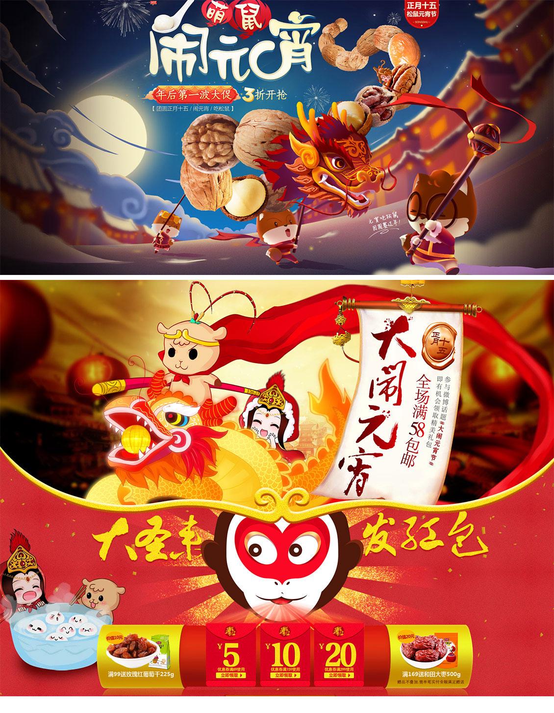 元宵節活動頭圖banner設計