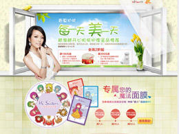 HiTao嗨淘官方旗舰店化妆品页面设计