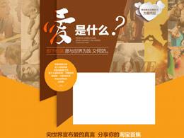 乐蜂网官方旗舰店活动页面设计