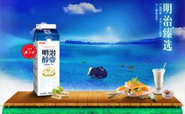 明治牛奶(中国)官网