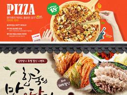 emart購物網站食品海報設計