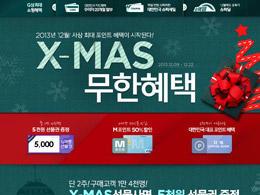 Gmarker 2014圣诞节活动专题页面设计