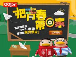 QQ Toy活動專題頁面設計