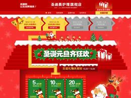圣迪奧個人護理旗艦店圣誕活動頁面設計