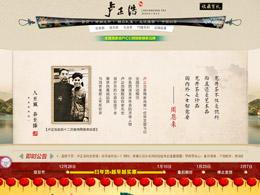 盧正浩旗艦店新年店鋪首頁設計