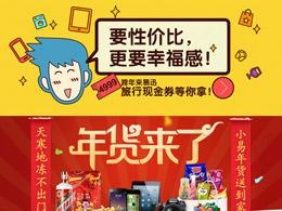 易讯网新年活动图片Banner设计