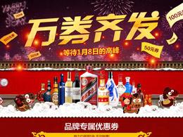 酒仙网官方旗舰店新年店铺首页设计