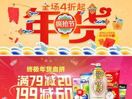 易讯网2014新年活动图片banner设计