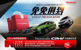 东风Honda感恩兑现季汽车活动专题